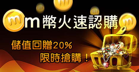 【m+金庫】 錢生錢,4月底好康!20%無上限回饋計劃~