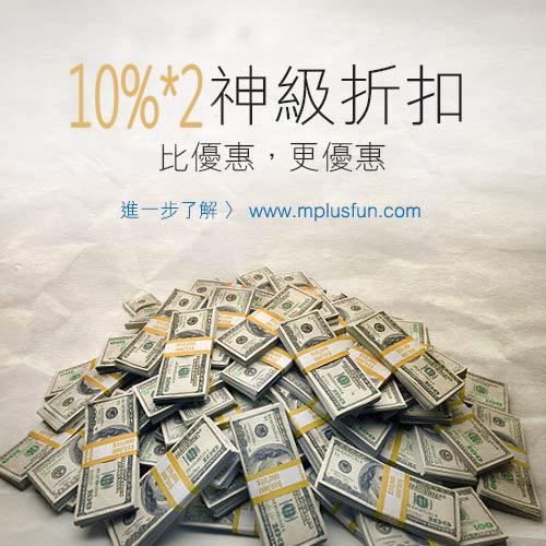 【m+尊享】跨月大優惠,平台雙重加碼5-10%