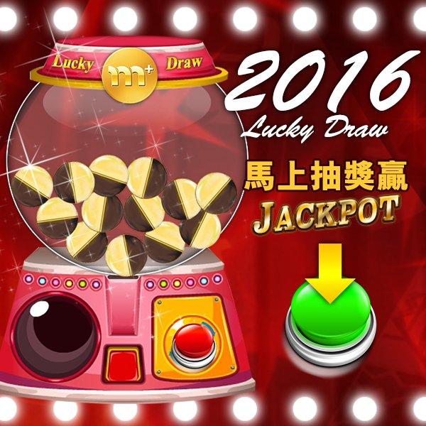 【平台活動】2016 m+幸運扭蛋 好運齊來轉 !