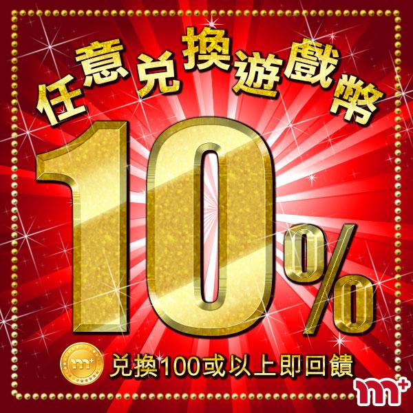 【m+尊享】大激賞!6月最後衝刺兌換遊戲幣多+10%~