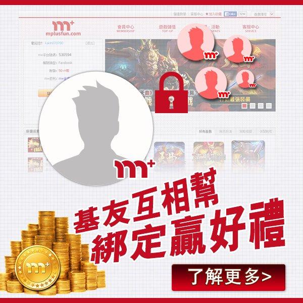 【m+尊享】嶄新VIP客戶體驗 好基友返利5%