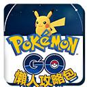 PokemonGo-懶人攻略包
