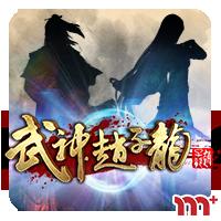 《武神趙子龍》「允兒來了?」9月19日馬上開戰!