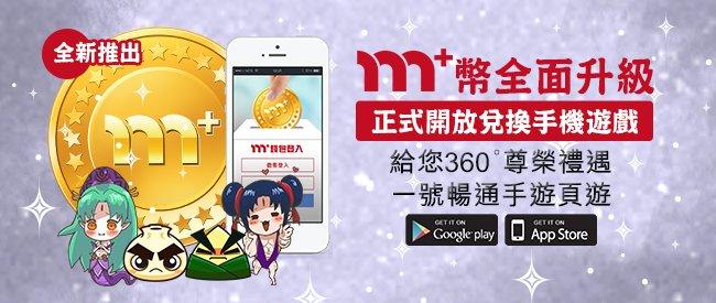 【m+錢包】m幣全面升級!手機遊戲儲值教學
