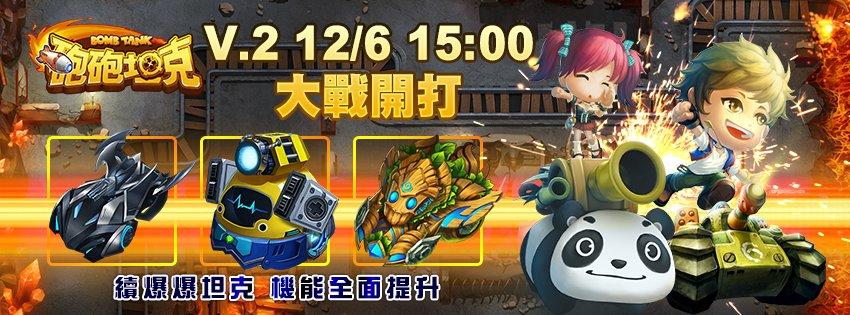 《砲砲坦克》即時射擊「機能全面提升V.2」12月6日新遊強勢登場
