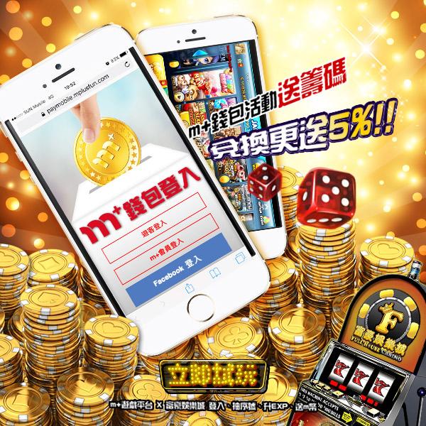 【錢包活動】做「富豪」送m幣 試玩獨家贈VIP五連彈!