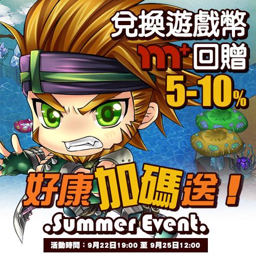 【m+尊享】玩盡最CooL夏日!m+兌換遊戲幣多+10%