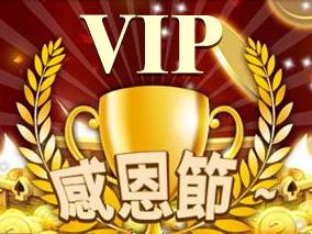 【m+尊享】WebATM銀行匯款&PayPal 回饋VIP方案
